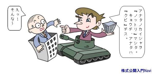 敵対的買収.買収防衛策[敵対的買...